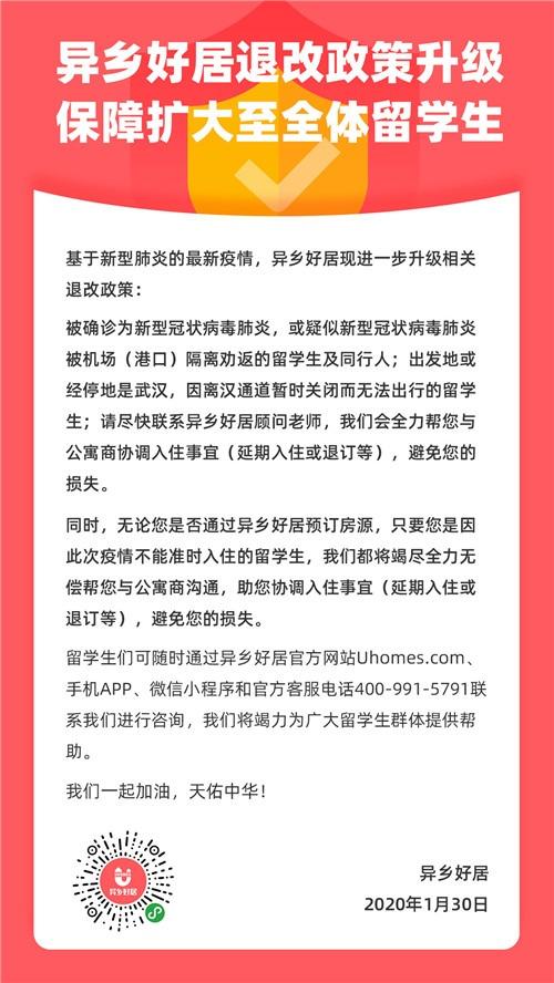 疫情下,为海外的中国留学生点赞!-异乡好居