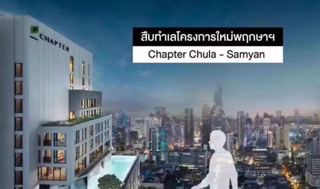 Chapter Chula Samyan是隆CBD... -异乡好居